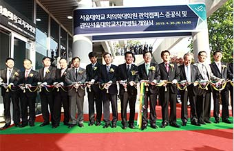 Held an opening ceremony of SNUGDH, with a ground-breaking ceremony for the construction of a Gwanak campus for Seoul National University School of Dentistry Picture1