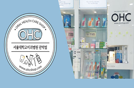 Oral Hygiene Product Exhibition Center (OHC) in Gwanak